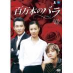 百万本のバラ 12【字幕】 レンタル落ち 中古 DVD  韓国ドラマ ケース無::