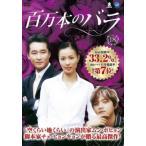 百万本のバラ 18【字幕】 レンタル落ち 中古 DVD  韓国ドラマ ケース無::