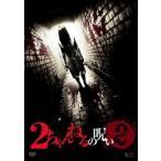 2ちゃんねるの呪い 2 レンタル落ち 中古 DVD  ホラー