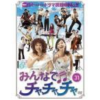 みんなでチャチャチャ 31【字幕】 レンタル落ち 中古 DVD  韓国ドラマ オ・マンソク