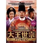 大王世宗 テワンセジョン 3 レンタル落ち 中古 DVD  韓国ドラマ