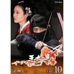 王女の男 Vol.10 レンタル落ち 中古 DVD  韓国ドラマ パク・シフ