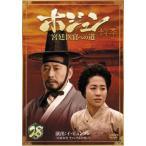 ホジュン 宮廷医官への道 28 レンタル落ち 中古 DVD  韓国ドラマ チョン・グァンリョル