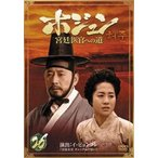 ホジュン 宮廷医官への道 26 レンタル落ち 中古 DVD  韓国ドラマ チョン・グァンリョル