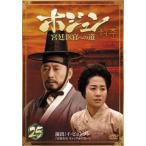 ホジュン 宮廷医官への道 25 レンタル落ち 中古 DVD  韓国ドラマ チョン・グァンリョル