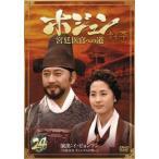 ホジュン 宮廷医官への道 24 レンタル落ち 中古 DVD  韓国ドラマ チョン・グァンリョル