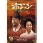 ホジュン 宮廷医官への道 30 レンタル落ち 中古 DVD  韓国ドラマ チョン・グァンリョル