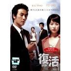 復活 1【字幕】 レンタル落ち 中古 DVD  韓国ドラマ