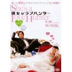 彼女がラブハンター 5(第9話〜第10話) レンタル落ち 中古 DVD  韓国ドラマ