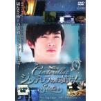 シンデレラのお姉さん 4(第7話〜第8話) レンタル落ち 中古 DVD  韓国ドラマ チョン・ジョンミョン
