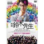 映画 鈴木先生 レンタル落ち 中古 DVD