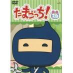たまごっち! 16(第123話〜第130話) レンタル落ち 中古 DVD
