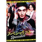 ドラマスペシャル スペシャリスト レンタル落ち 中古 DVD