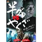 半グレ vs やくざ レンタル落ち 中古 DVD  極道