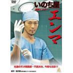 脱獄ドクター いのち屋 エンマ レンタル落ち 中古 DVD