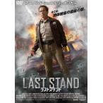ラストスタンド レンタル落ち 中古 DVD