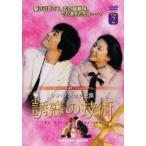 誘惑の技術 Vol.2【字幕】 レンタル落ち 中古 DVD  韓国ドラマ