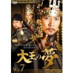 大王の夢 7(第13話〜第14話)【字幕】 レンタル落ち 中古 DVD  韓国ドラマ