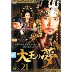 大王の夢 21(第41話〜第42話)【字幕】 レンタル落ち 中古 DVD  韓国ドラマ