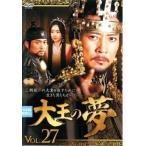 大王の夢 27(第53話〜第54話)【字幕】 レンタル落ち 中古 DVD  韓国ドラマ
