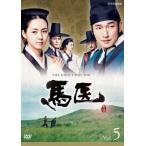 馬医 5(第9話〜第10話) レンタル落ち 中古 DVD  韓国ドラマ