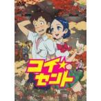 コイ☆セント レンタル落ち 中古 DVD