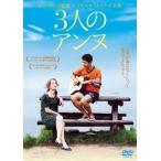 3人のアンヌ【字幕】 レンタル落ち 中古 DVD  韓国ドラマ