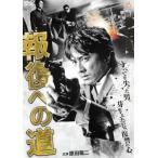 報復への道 レンタル落ち 中古 DVD  極道