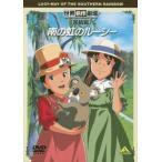 南の虹のルーシー 完結版 レンタル落ち 中古 DVD