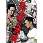 新 喧嘩の花道 レンタル落ち 中古 DVD