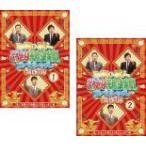 お笑い芸人 どっきり王座決定戦 スペシャル 傑作選 全2枚 1、2 レンタル落ち セット 中古 DVD  お笑い