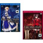 Fate/stay night フェイト ステイナイト TV reproduction 全2枚 I、II レンタル落ち 全巻セット 中古 DVD
