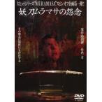 妖刀ムラマサの怨念 レンタル落ち 中古 DVD