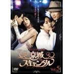 京城スキャンダル 5(第9話〜第10話)【字幕】 レンタル落ち 中古 DVD  韓国ドラマ カン・ジファン ケース無::