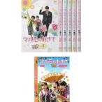 マルモのおきて 全7枚 第1話〜最終話+スペシャル レンタル落ち 全巻セット 中古 DVD画像