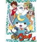妖怪ウォッチ 第3巻(第10話〜第13話) レンタル落ち 中古 DVD