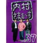 内村さまぁ〜ず 37 レンタル落ち 中古 DVD  お笑い