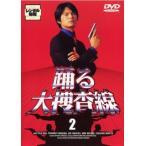 踊る大捜査線 2(第2話〜第3話) レンタル落ち 中古 DVD