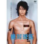 絶対彼氏 完全無欠の恋人ロボット 4(第7話〜第8話) レンタル落ち 中古 DVD