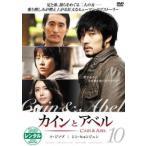 カインとアベル 10(第19話〜第20話 最終) レンタル落ち 中古 DVD  韓国ドラマ