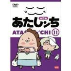 あたしンち 第3集 11 レンタル落ち 中古 DVD