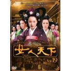 女人天下 19 レンタル落ち 中古 DVD  韓国ドラマ