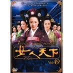 女人天下 49 レンタル落ち 中古 DVD  韓国ドラマ