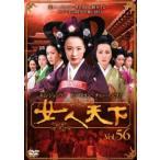 女人天下 56 レンタル落ち 中古 DVD  韓国ドラマ
