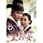 王の女 11 レンタル落ち 中古 DVD  韓国ドラマ チソン