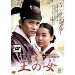 王の女 12 レンタル落ち 中古 DVD  韓国ドラマ チソン ケース無::