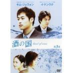 酒の国 第3巻【字幕】 レンタル落ち 中古 DVD  韓国ドラマ ケース無::