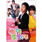 憎くても可愛くても 40【字幕】 レンタル落ち 中古 DVD  韓国ドラマ ケース無::