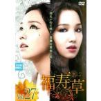 福寿草 27(第79話〜第81話)【字幕】 レンタル落ち 中古 DVD  韓国ドラマ