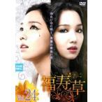 福寿草 24(第70話〜第72話)【字幕】 レンタル落ち 中古 DVD  韓国ドラマ